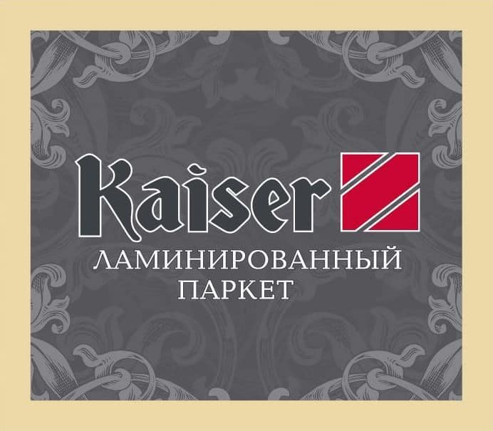 Ламинат KAISER